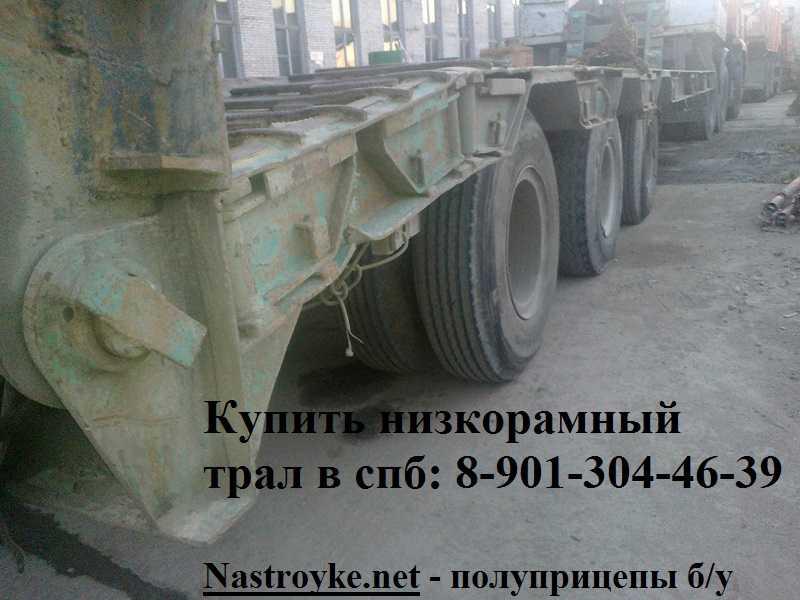 Kypit_nizkoramnyi_tral_spb_nastroyke.net_2013-10-09.jpg