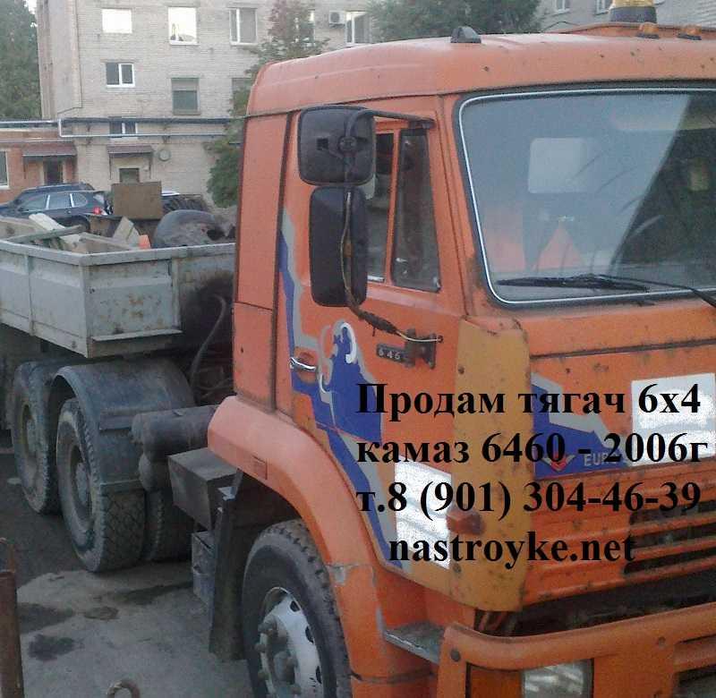 Prodam_Kamaz6460_by_spb_1-3.jpg