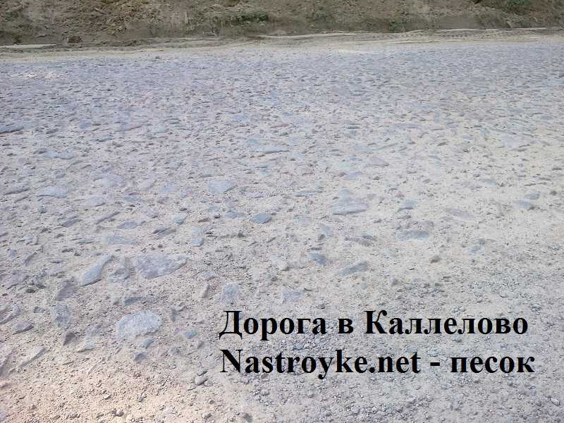 Doroga_v_Kallelovo_nastroyke.net.jpg