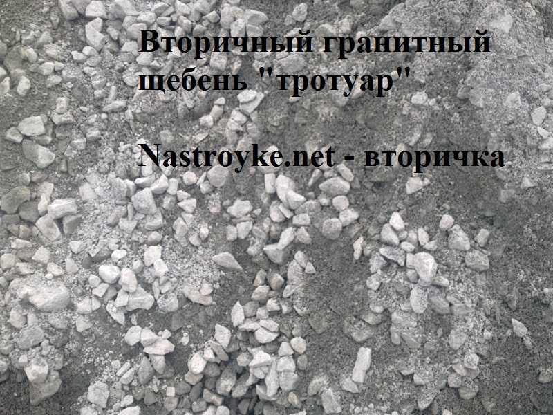 vtorichny_granitny_sheben_20-40.jpg